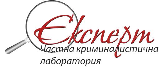 """Криминалистична лаборатория """"ЕКСПЕРТ"""""""